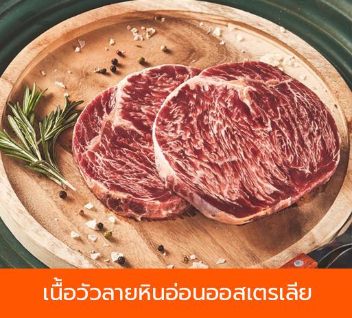 เนื้อวัวลายหินอ่อนออสเตรเลีย