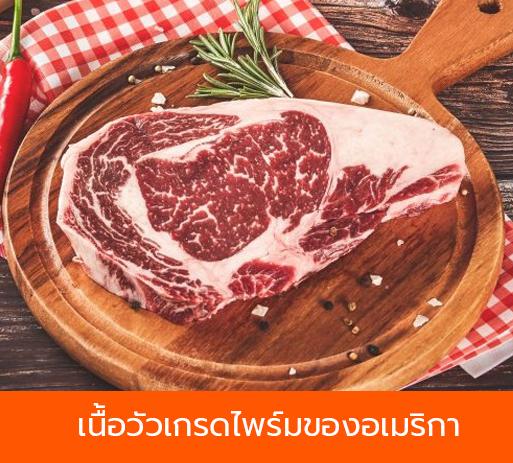 เนื้อวัวเกรดไพร์มจากอเมริกา