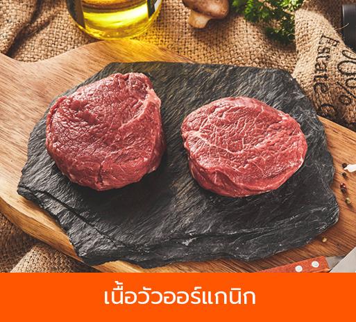 เนื้อวัวออร์แกนิก